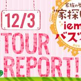 【レポート12/3】「家探しの旅」iemiruバスツアーレポート★
