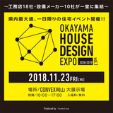 OKAYAMA HOUSE DESIGN EXPO in 2018