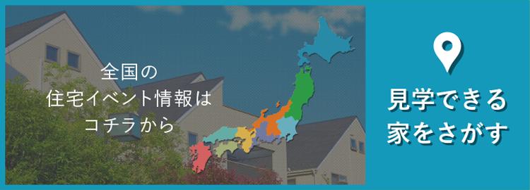 全国の住宅イベント情報はこちら