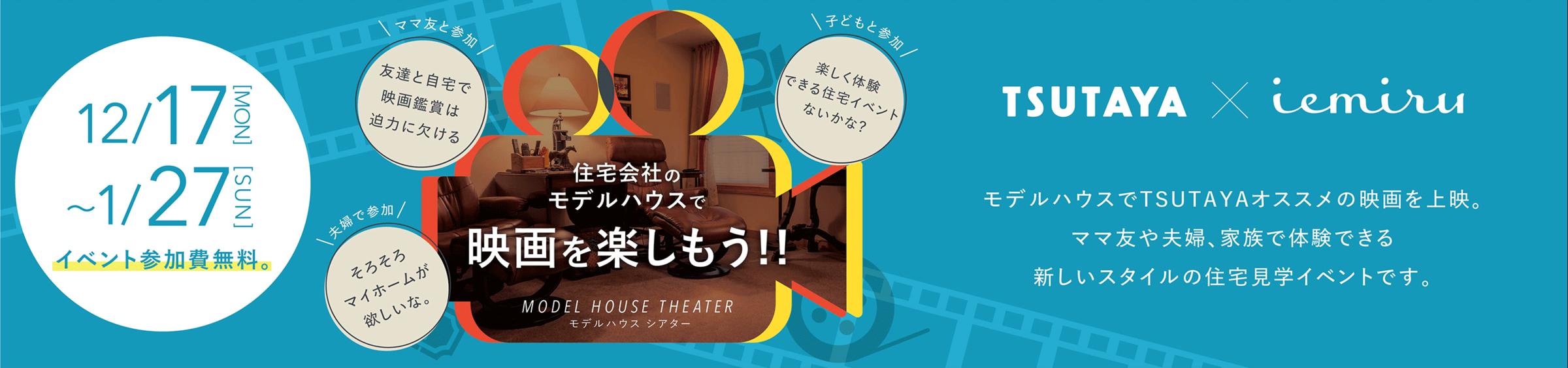 住宅会社のモデルハウスで映画を楽しもう!!